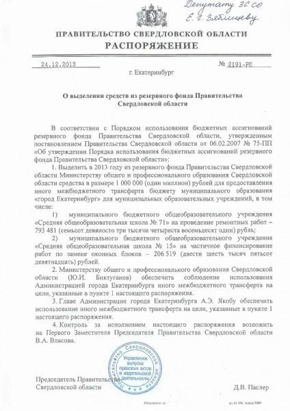 raspor_prav_shkol